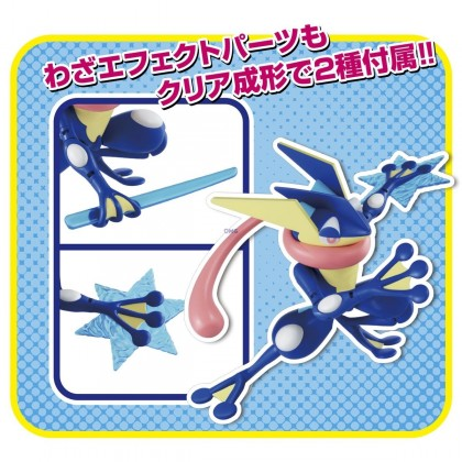 [OMGPO] Bandai Pokemon Plamo Collection 47 Select Series Greninja 61798 (Available in July ~ August 2021)
